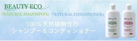 naturalshanpoo